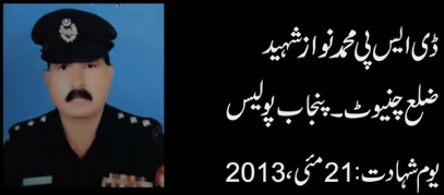 First Story of DSP Muhammad Nawaz Shaheed of District Chiniot, Punjab Police. He Embraced Shahdat on 21st May, 2013.