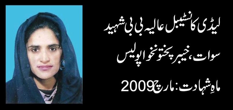 Awam Kay Sipahi - Lady Constable - Aliya Bibi Shaheed - FearlessWarriors.PK