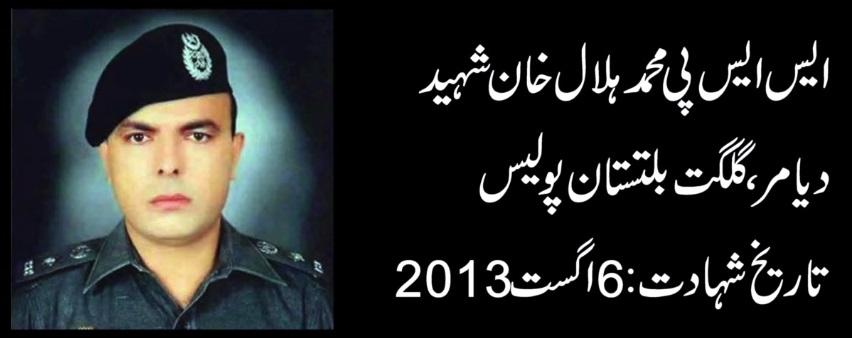 Awam Kay Sipahi - SSP Muhammad Hilal Khan Shaheed - FearlessWarriors.PK