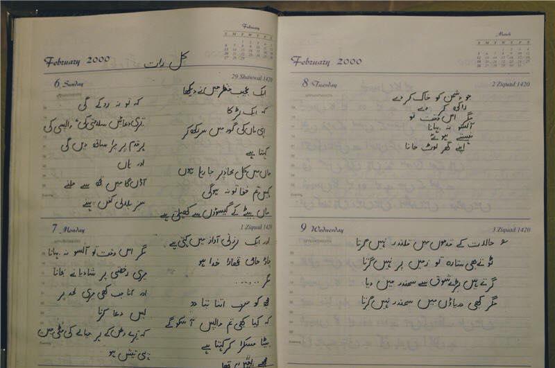 dairy of Captain Omer Zaib Afzal Shaheed - FearlessWarriors.PK