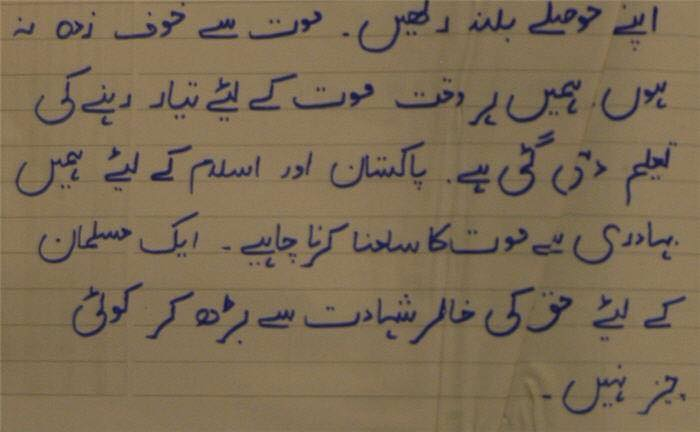 Note from the dairy of Captain Omer Zaib Afzal Shaheed - FearlessWarriors.PK