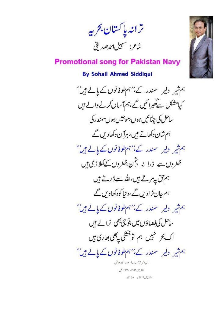 Tarana Pak Navy: Hum Sher Dalair Samandar Kay, Hum Tufanon Kay Palay Hain by Sohail Ahmad Siddiqui - FearlessWarriors.PK